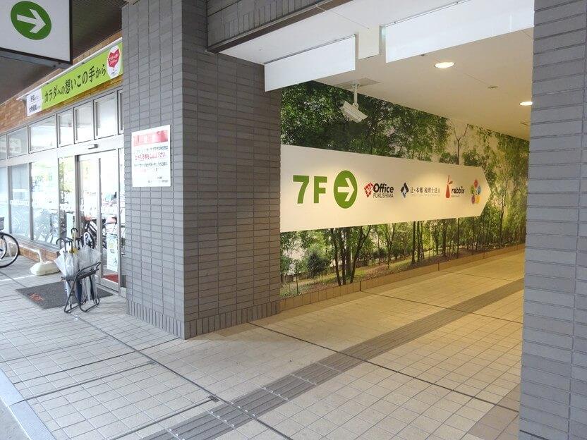 officeFUKUSHIMA(オフィスふくしま)行き方セブンイレブン前画像