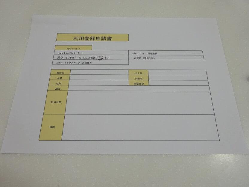 officeFUKUSHIMA(オフィスふくしま)利用申し込み画像