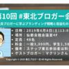 第10回東北ブロガー会ブログ用サムネ画像